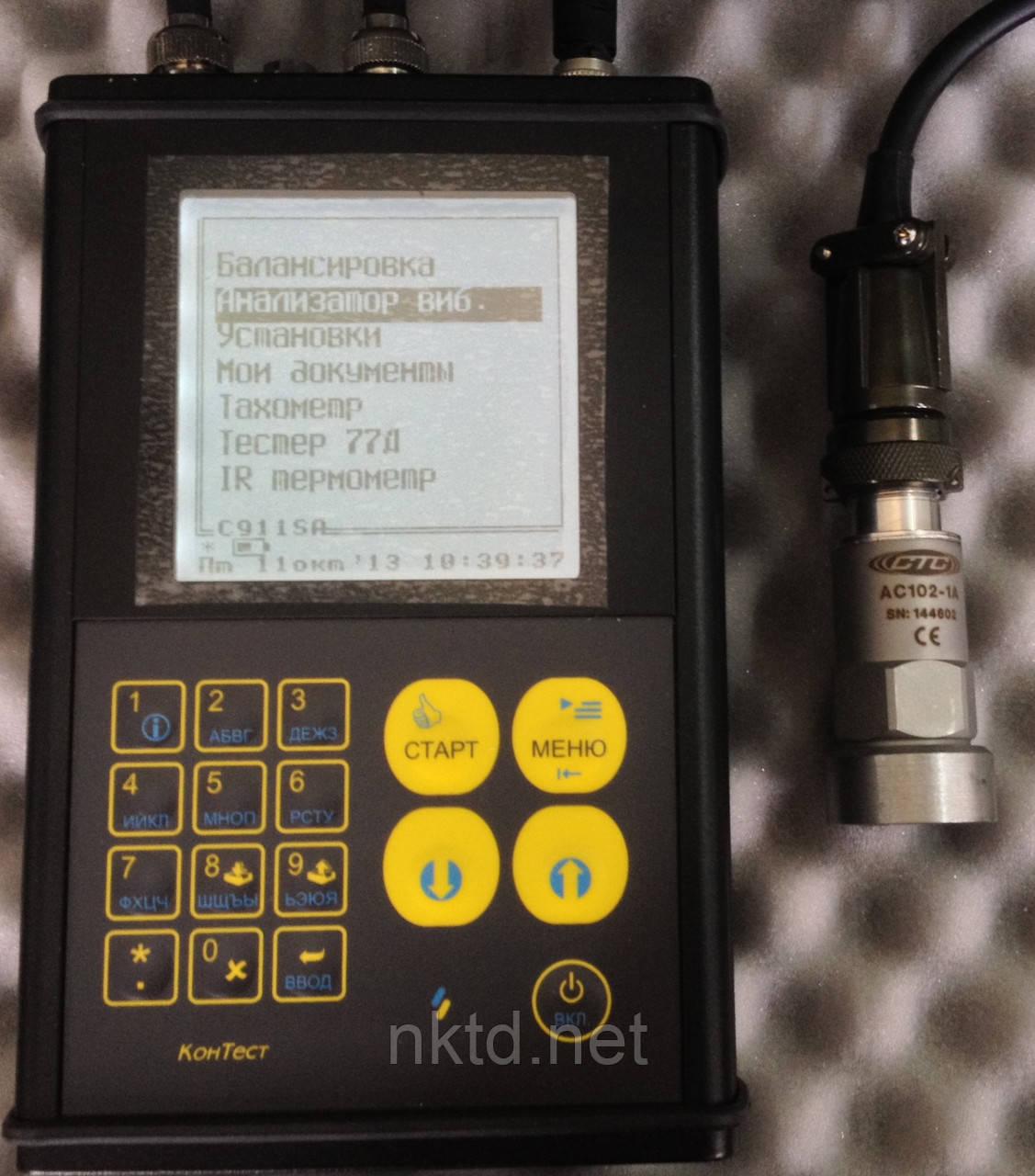 Виброметр анализатор спектра вибрации 7МС911 (795C911) одноканальный