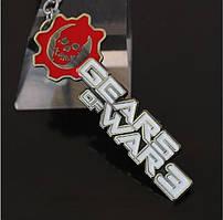 Брелки Шестерёнки Войны Gears of War