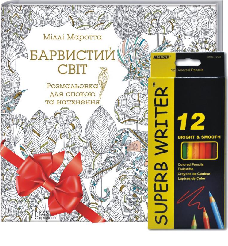 Барвистий світ розмальовка Милли Маротта Подарочный набор с цветными карандашами