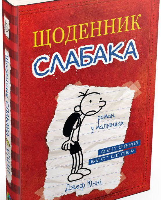 Щоденник слабака - Джеф Кінні