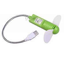 Вентилятор USB с подсветкой