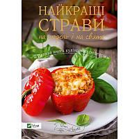 Найкращі страви на щодень і на свята Велика книга кулінарних рецептів (Г)
