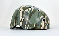 Шлем для ВМХ, Skating и экстремального спорта SKULL  Котелок (ABS, PE, L-56-58, камуфляж)