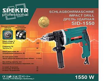 Дрель ударная  Spektr Professional SID-1550, фото 2