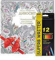 Дивосвіт розмальовка антистрес Милли Маротта Подарочный набор с цветными карандашами