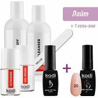 """Набор """"Kodi Professional"""" для покрытия ногтей гель лаком """"Лайт"""""""