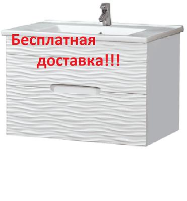 Тумба для ванной подвесная Модерн