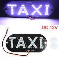 Автомобильное LED TAXI табло табличка белая Такси 12В