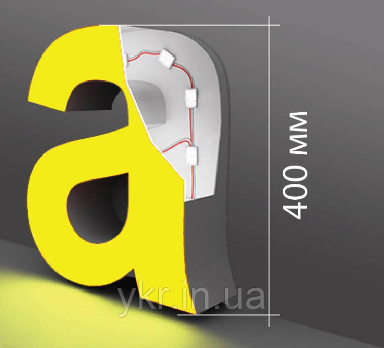 Объемная световая буква 40 см