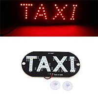 Автомобильное LED TAXI табло табличка краснаяТакси 12В
