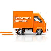 Доставка заказов по Украине