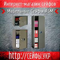 Мебельные сейфы ASM (АСМ)