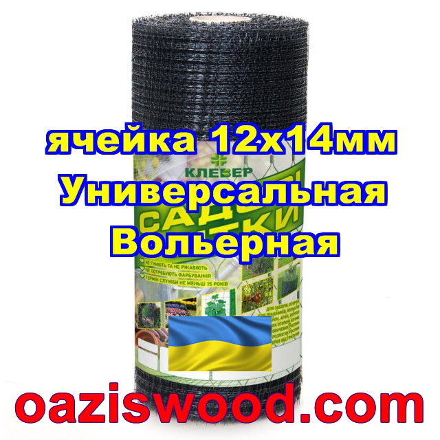 Пластиковая вольерная сеткаУниверсальная, ячейка 12 х 14 мм, толщина нитей 0,65 мм, цвет - зеленый.