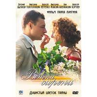 DVD-диск Ветка сирени (Е.Цыганов) (Россия, Люксембург, 2007)