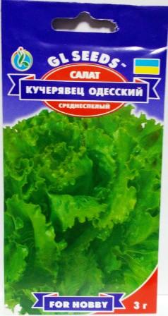 Салат Кучерявець Одеський 3г (GL Seeds)