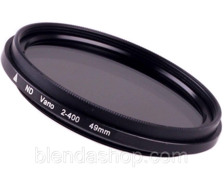 Нейтрально-серый светофильтр с переменной плотностью 49 мм ND2 - ND400