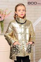 Куртка плащевка Миранда золото лаке металлик утеплитель холофайбер весна 122, 128, 134, 140, 146, 152см