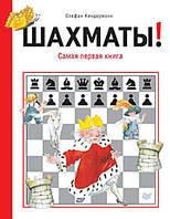 Шахи! Найперша книга Киндерманн С.
