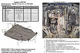 Защита картера двигателя и кпп Mazda 323 1998-, фото 9