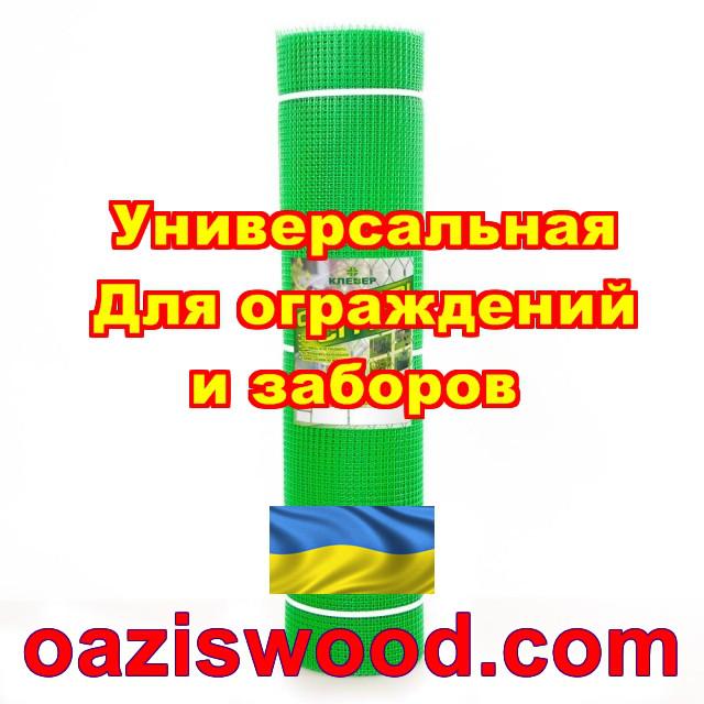 Сетка 1х20м зеленая ячейка 10х10мм пластиковая Универсальная, для заборов и ограждений. Декоративная.