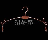 Плечики вешалки тремпеля бельевой металлический с прищепками, длина 28 см
