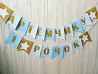"Именная гирлянда на праздник ""Звезда"""