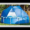 Солнцезащитный навес Intex 28050 для каркасных бассейнов диаметром от 366 до 549 см