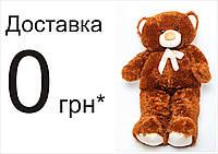 Мягкая игрушка Мишка 150 см темно-коричневый