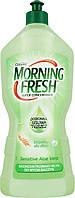 Средство для мытья посуды-суперконцентрат Morning Fresh Sensitive Aloe Vera, 900 мл