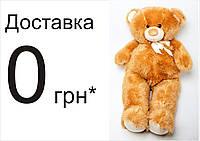 Мягкая игрушка Мишка 150 см коричневый