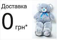 Мягкая игрушка Мишка 150 см серый