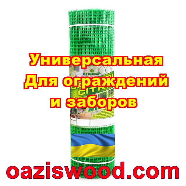 Сетка 1х20м зеленая ячейка 20х20мм пластиковая Универсальная, для заборов и ограждений. Декоративная.