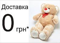 Мягкая игрушка Мишка 150 см бежевый