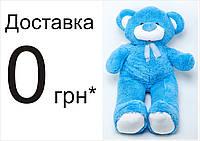Мягкая игрушка Мишка 105 см голубой