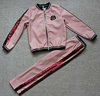 Спортивный костюм для девочки 6-15 лет пудра