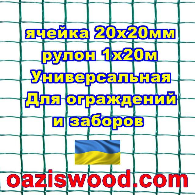 Сетка 1х20м темно-зеленая ячейка 20х20мм пластиковая Универсальная, для заборов и ограждений. Декоративная.