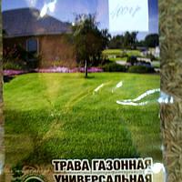 Трава газонная  Универсальная (вес 400 г.)