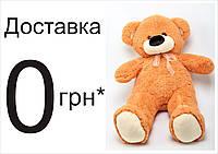 Мягкая игрушка Мишка 105 см рыжий