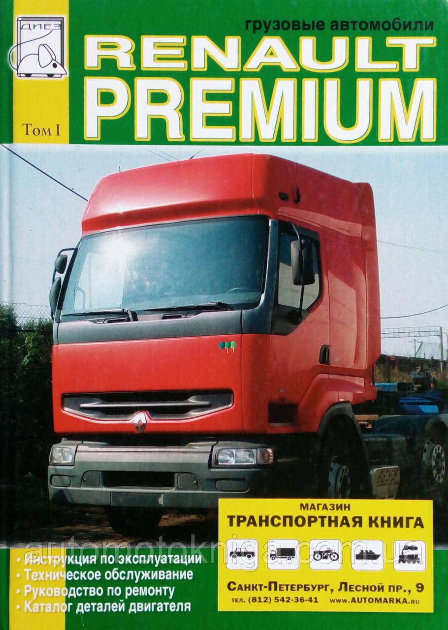 Грузовые автомобили   RENAULT PREMIUM   Эксплуатация • Обслуживание • Ремонт • Каталог деталей двигателя