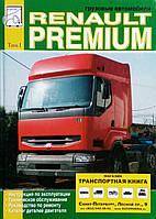 Вантажні автомобілі RENAULT PREMIUM Експлуатація • Обслуговування • Ремонт • Каталог деталей двигуна, фото 1