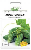 Насіння огірка Наташа F1,  20 шт.