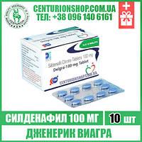 Дженерик Виагра | DELGRA 100 | Силденафил 100 мг | 10 таб