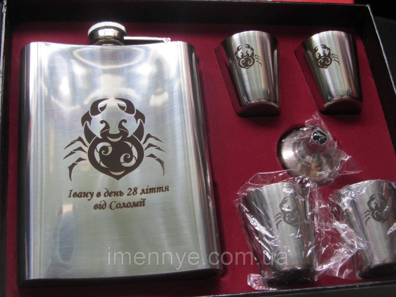 Подарочная фляжка для алкоголя с лазерной гравировкой знака зодиака