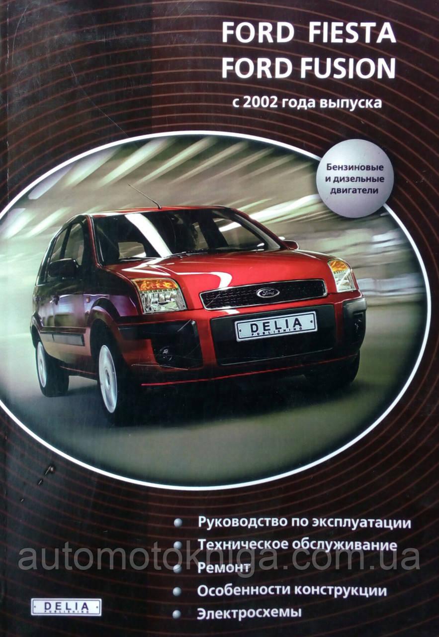FORD FIESTA & FORD FUSION   Модели с 2002 года  Бензин • дизель   Руководство по ремонту и обслуживанию