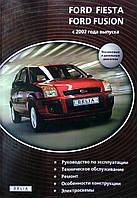 FORD FIESTA & FORD FUSION   Модели с 2002 года  Бензин • дизель   Руководство по ремонту и обслуживанию, фото 1