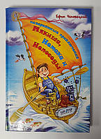 Рассказ Детский бестселлер: Невероятные приключения Мякиша, Нетака и Непоседы 74868 Школа Украина