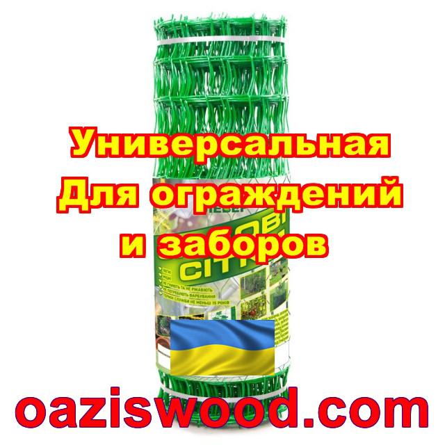 Сетка 1х20м зеленая ячейка 85х95мм пластиковая Универсальная, для заборов и ограждений. Декоративная.