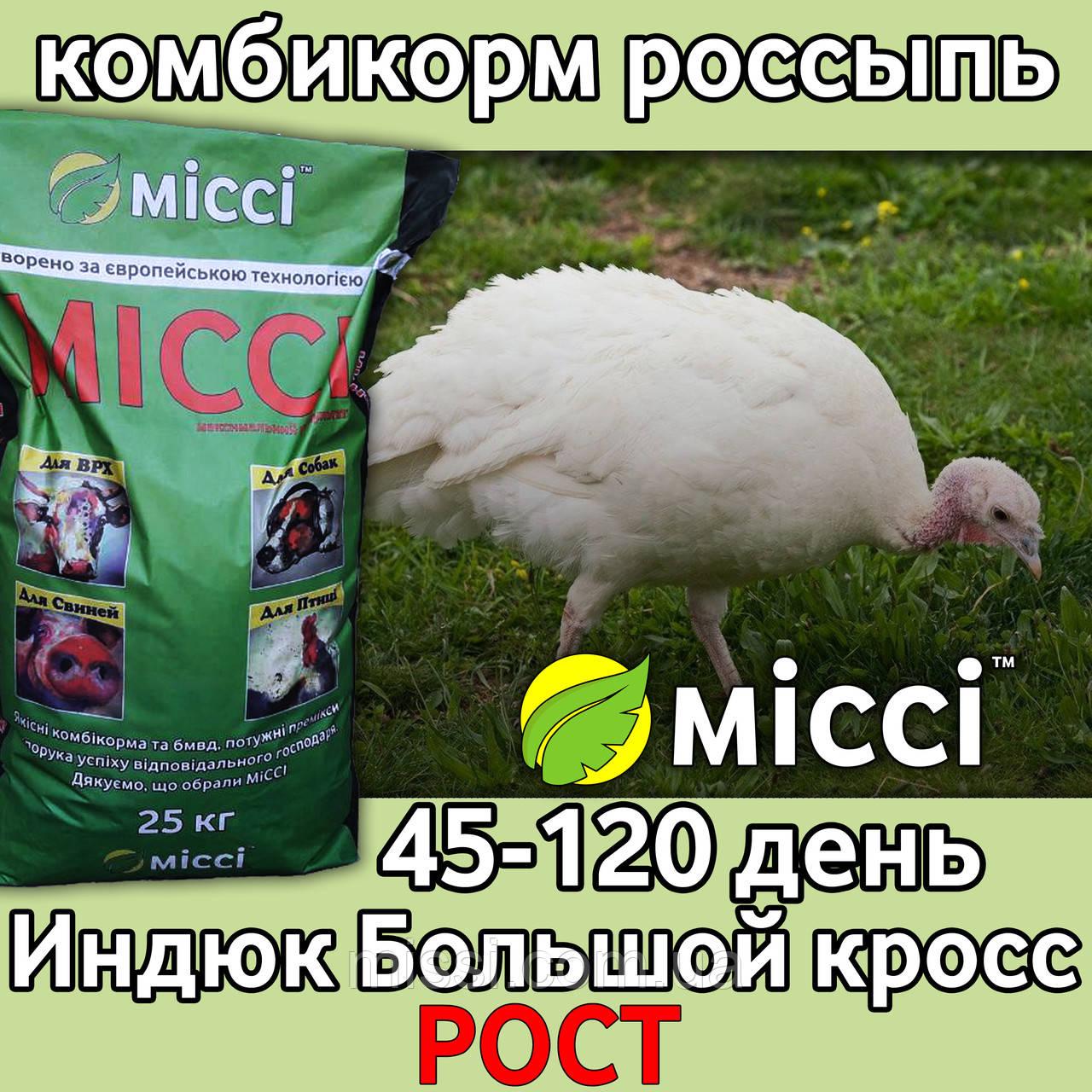 Комбикорм РОСТ для ИНДЮКОВ (45-120 дней) большого кросса (мешок 25 кг), Міссі