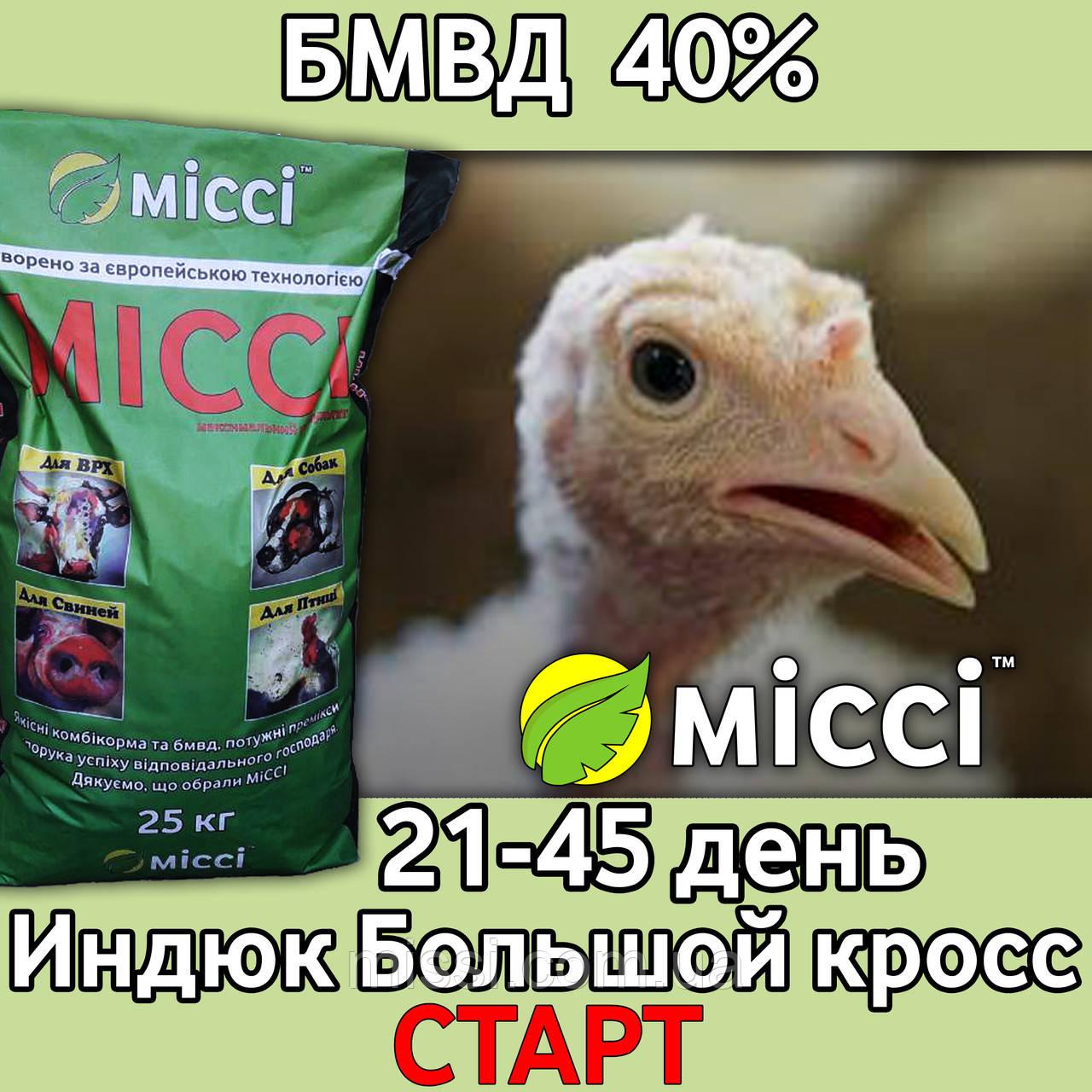 БМВД 40% Індик важкий крос СТАРТ Міссі
