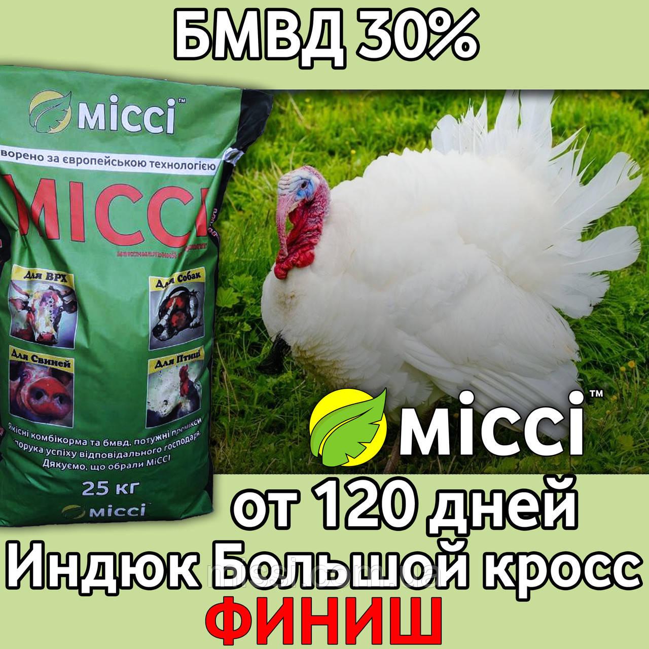 БМВД 30% Індик важкий крос ФІНІШ Міссі